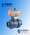 Q611S-气动塑料球阀(RPP,PVC,PVDF,CPVC)
