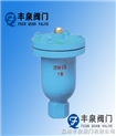 QB1-内螺纹单口排气阀