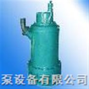 高效耐高温潜水排污泵,污水泵,热水泵