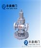 YD43H先导式高灵敏度减压阀