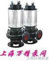 JYWQ型自动搅匀潜水排污泵(上海厂家价格及选型)