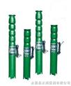 QJ系列井用潜水电泵