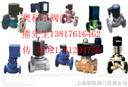 高温电磁阀 耐高温电磁阀,高温高压电磁阀,上海高温高压电磁阀