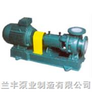 IHF80-50-200-IHF氟塑料襯里化工離心泵/耐磨耐腐泵