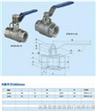 弹簧球阀》贺德克阀门型号、结构、尺寸、标准、