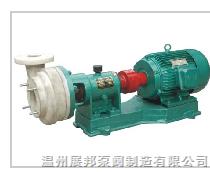 FP型强耐腐蚀离心泵