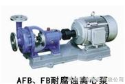 AFB、FB耐腐蚀离心泵