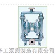 QBY系列多用气动隔膜泵