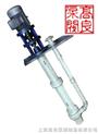 立式玻璃钢液下泵 不锈钢液下泵 耐腐蚀液下泵
