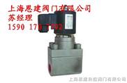 大口径高压电磁阀  高压电磁阀  大口径电磁阀 高压 大口径 6