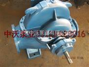 500S-22A 20SH-19A-质优价廉-S SH双吸泵-首选河北中沃