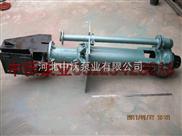 40PV(L)-SP-河北中沃水泵厂家专业生产SP渣浆泵