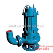 WQ潜水泵,液下无堵塞排污泵,GW排污泵,排污泵原理,排污泵价格