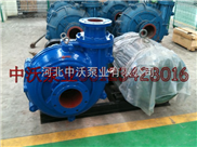 中沃渣浆泵厂家-ZJ系列卧式渣浆泵-技术