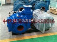 高效耐磨渣浆泵【河北中沃】【标准规格】