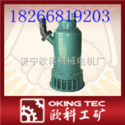 低價廠家熱銷BQW礦用隔爆潛水泵