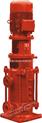 XBD5.90/1.72-40DL*5-立式消防泵,消防离心泵,XBD多级消防泵,多级离心泵
