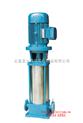 GDL多級泵,立式多級泵,立式離心多級泵,離心泵