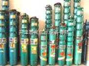 井用潜水泵价格表©天津井用潜水泵©多级深井潜水泵©天津潜水泵厂