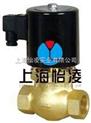ZQDF-20蒸汽电磁阀
