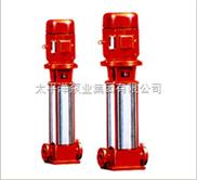 XBD10/20-100GDL-XBD-GDL立式多級消防泵