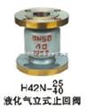 H42N液化氣立式止回閥、耐酸堿止回閥價格、貴州四川閥門