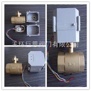 微型電動球閥,超聲波熱量表配套電動閥