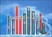 天津葛泉高扬程潜水泵制造厂¶小流量高扬程潜水泵¶高扬程地热井用潜水泵
