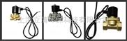 2L--200黃銅蒸汽電磁閥