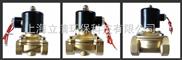 2W350-35常开黄铜水用电磁阀