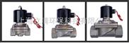 2W160-15不銹鋼水用電磁閥