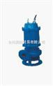 JYWQ自动搅匀排污泵/ACWQ带刀排污泵