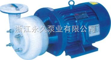 PF(FS)型-PF(FS)型强耐腐蚀离心泵