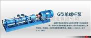 G型螺杆泵,螺杆泵,螺杆泵价格,螺杆泵型号,螺杆泵厂家
