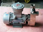 HYLZ-220V自吸油泵|防爆自吸式油泵|不锈钢自吸泵