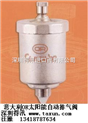 暖氣片自動排氣閥OR自動排氣閥的新添功能