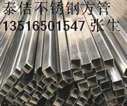 供应201不锈钢矩形管,304不锈钢异型管,不锈钢方管(方通)