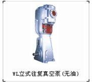 WL往复式真空泵(无油)