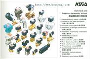 特价ASCO电磁阀,ASCO气控阀,ASCO双电控