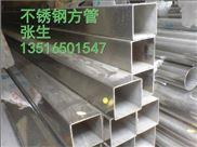 供应201不锈钢方管 201不锈钢矩形管