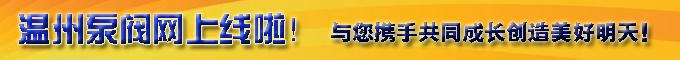 温州子站顶部banner