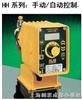 HH系列电磁驱动计量泵美国LMI电磁驱动计量泵