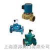 水用电磁阀 常闭电磁阀,常开电磁阀,不锈钢电磁阀
