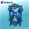 QBY-FQBY型衬四氟气动隔膜泵 立式隔膜泵 气动泵