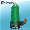 WQK/QGWQK/QG带切割装置排污泵 立式排污泵 排污泵