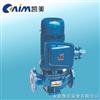YG型立式管道离心油泵 立式管道泵 管道泵