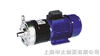 CQ型上海申太-CQ型不锈钢磁力驱动泵(轻型)