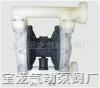 气动隔膜泵塑料.隔膜泵配件.耐腐蚀隔膜泵