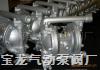 上海宝龙厂家直销气动隔膜泵QBY系列[铝合金]