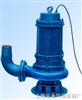 无堵塞潜水式排污泵